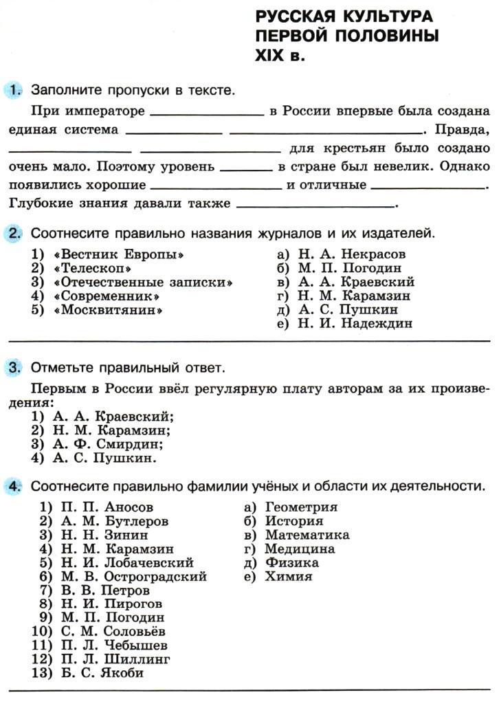 Ответы контрольная работа литература первой половины 19 века 3789
