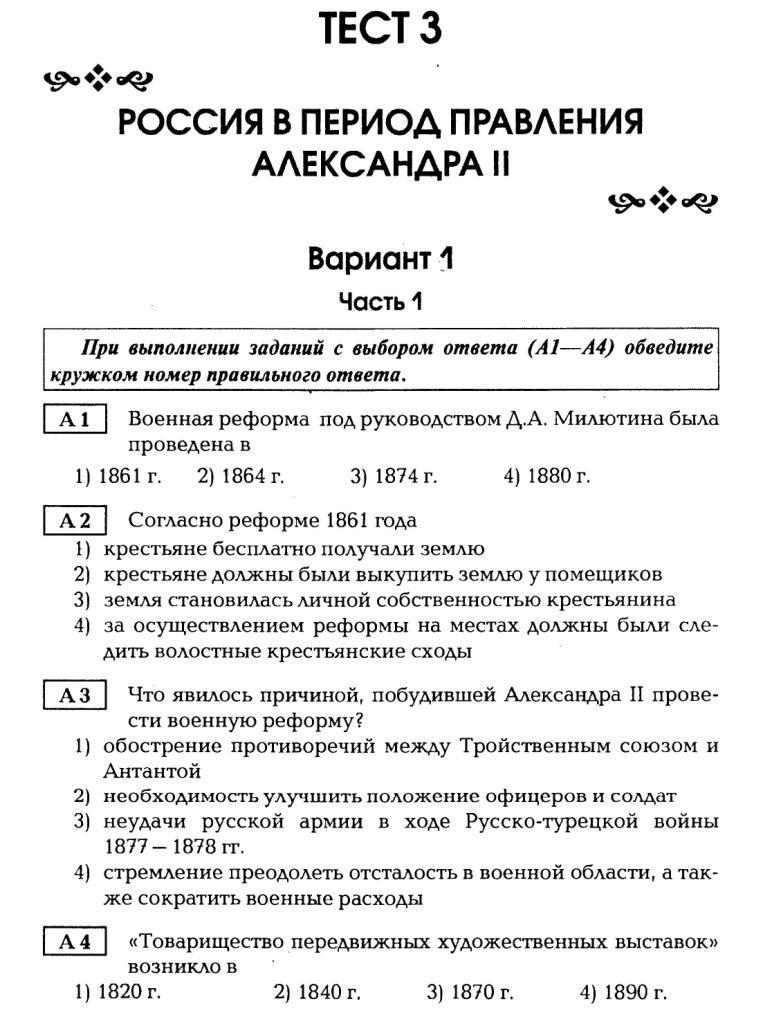 Эссе по истории егэ александр 2 5888