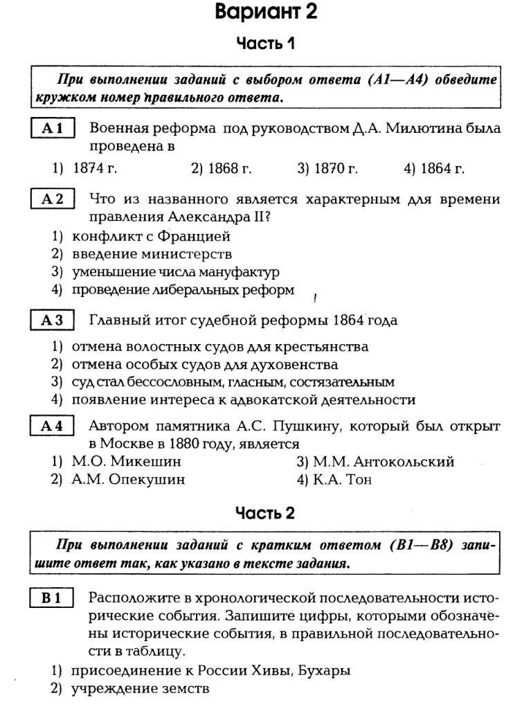 Контрольная работа по истории правление александра 1 2827