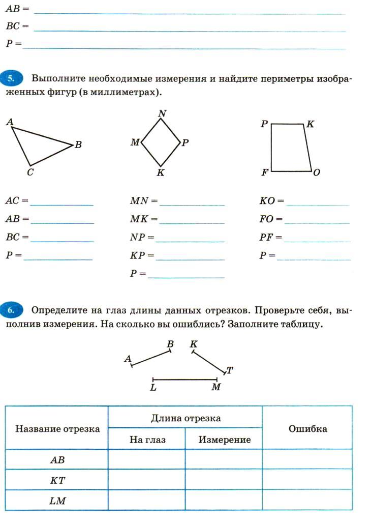 гдз по математике за 5 класс к учебнику зубарева