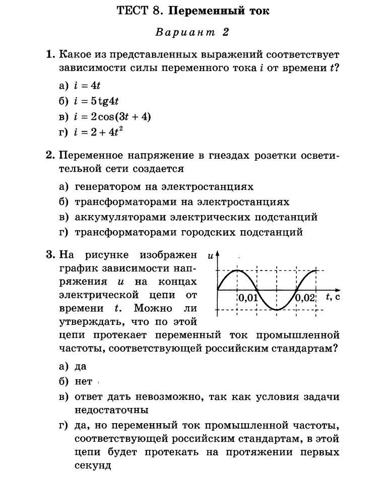 решебник к тесту по физике 9 класс