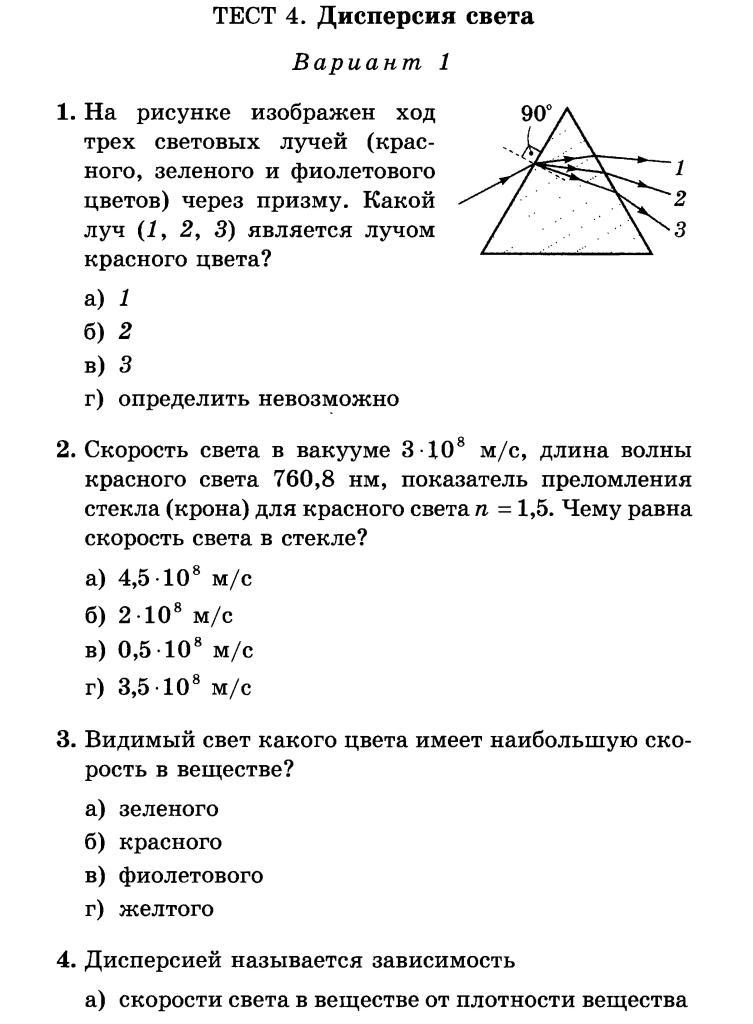 Гдз физика 7 класс тесты с ответами