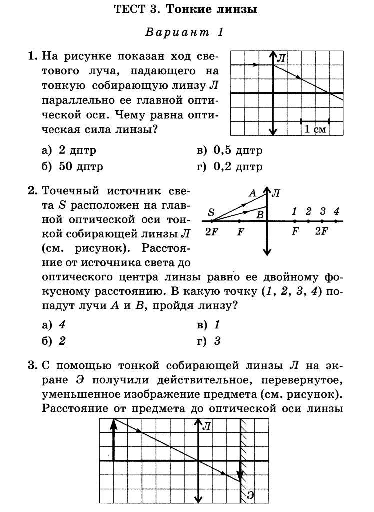 гдз 10 класс по физике контрольная работа по теми механика