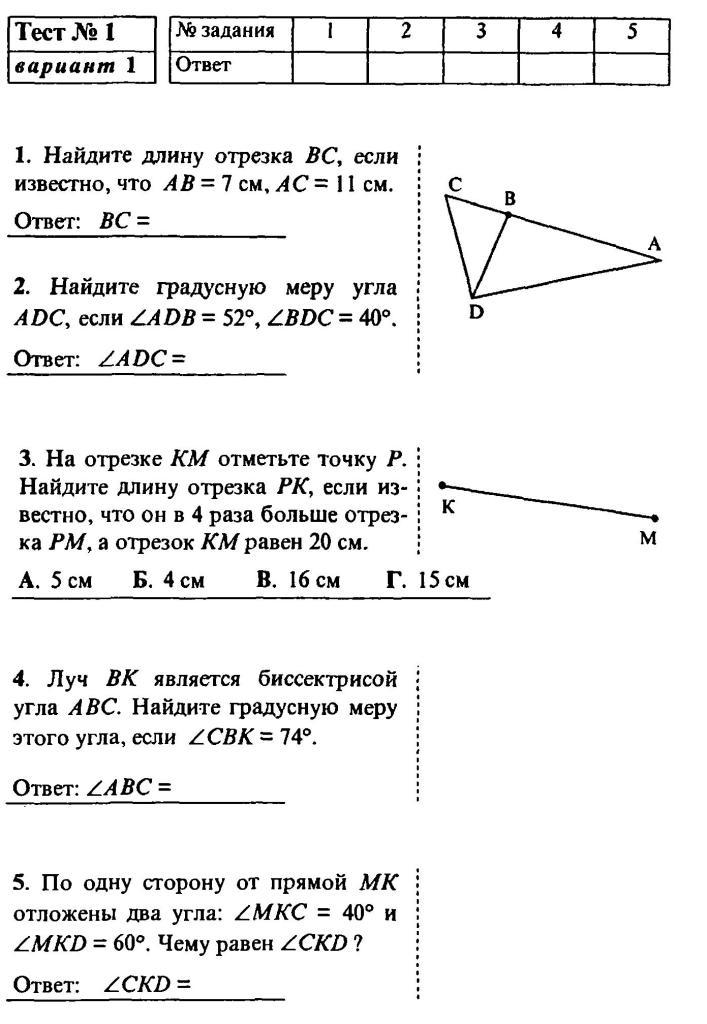 Контрольная работа по геометрии ответы начальные геометрические сведения 2593