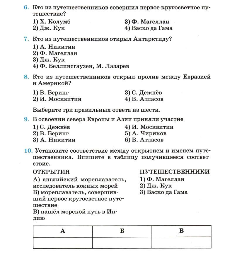 ГДЗ по географии 5 класс РТ Бариновой