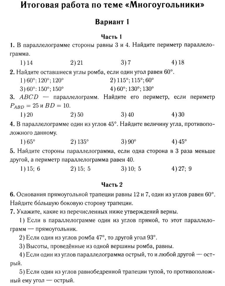 Урок 12 контрольная работа 1 геометрия ответы 2017