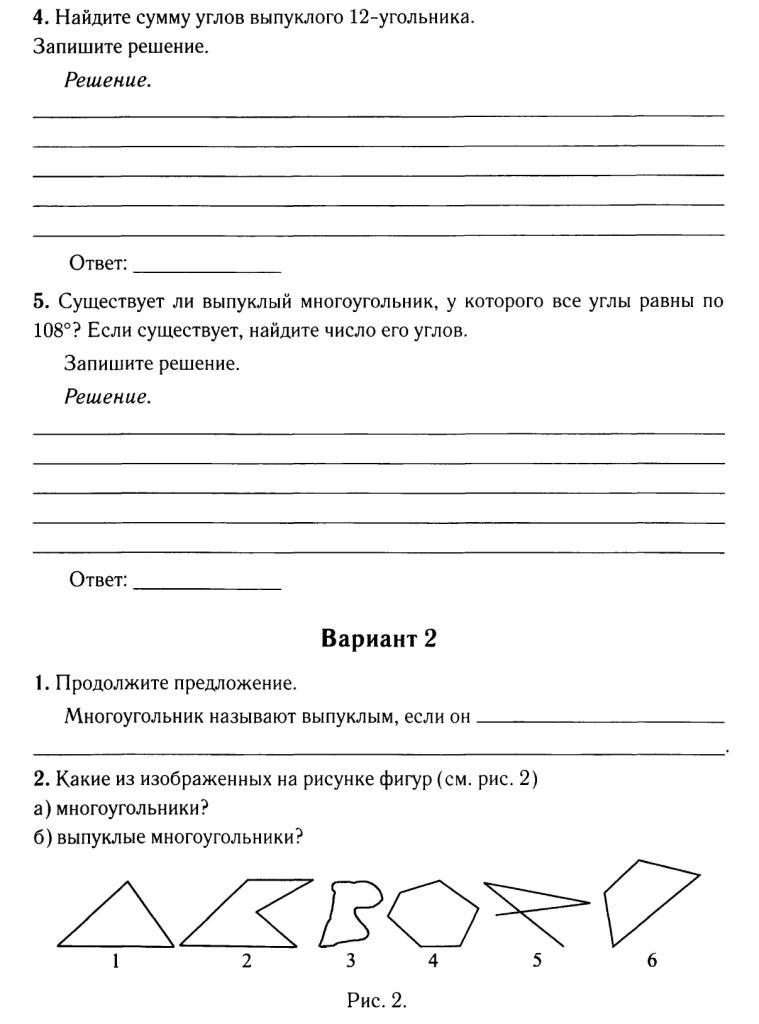 Гдз по Геометрии 8 Класс Сборник Ершова Голобородько ГДЗ