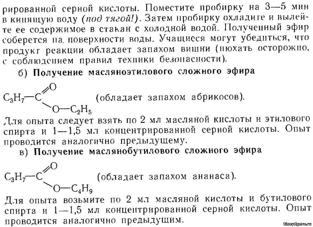 уксусная кислота изо амиловый спирт серная кислота для термобелья
