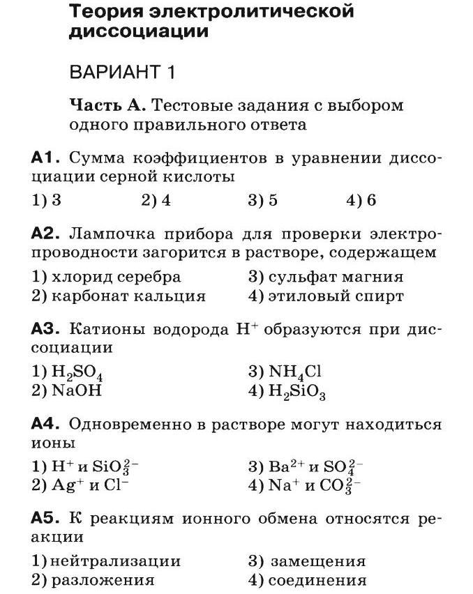 Контрольная работа по химии теория электролитической диссоциации 6323