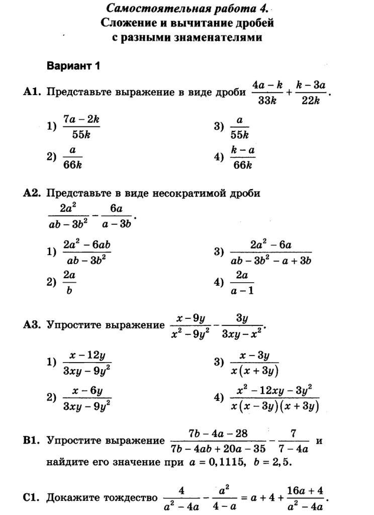 Контрольная работа по алгебре сложение и вычитание дробей 5535