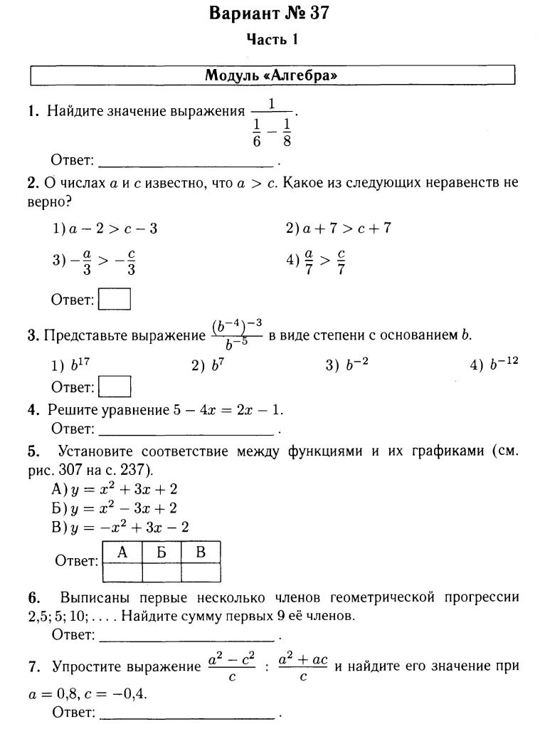 Ответы математика промежуточный экзамен 8 класс