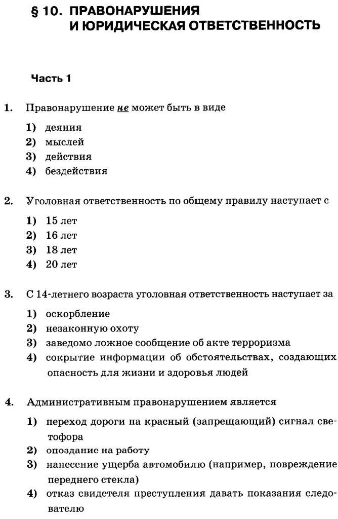 Химия 9-10 Классов Жуков Рысс Гдз