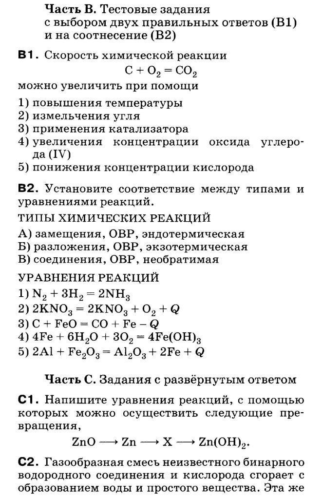Реферат на тему химическая организация природы 5537