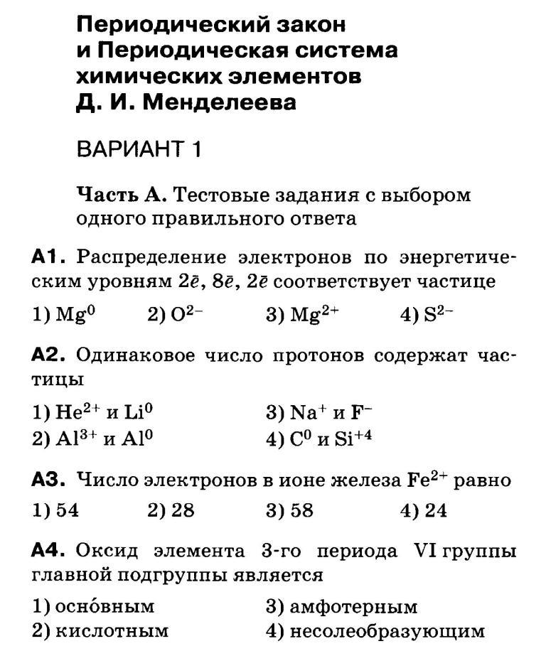 Периодический закон и периодическая система менделеева контрольная работа 848