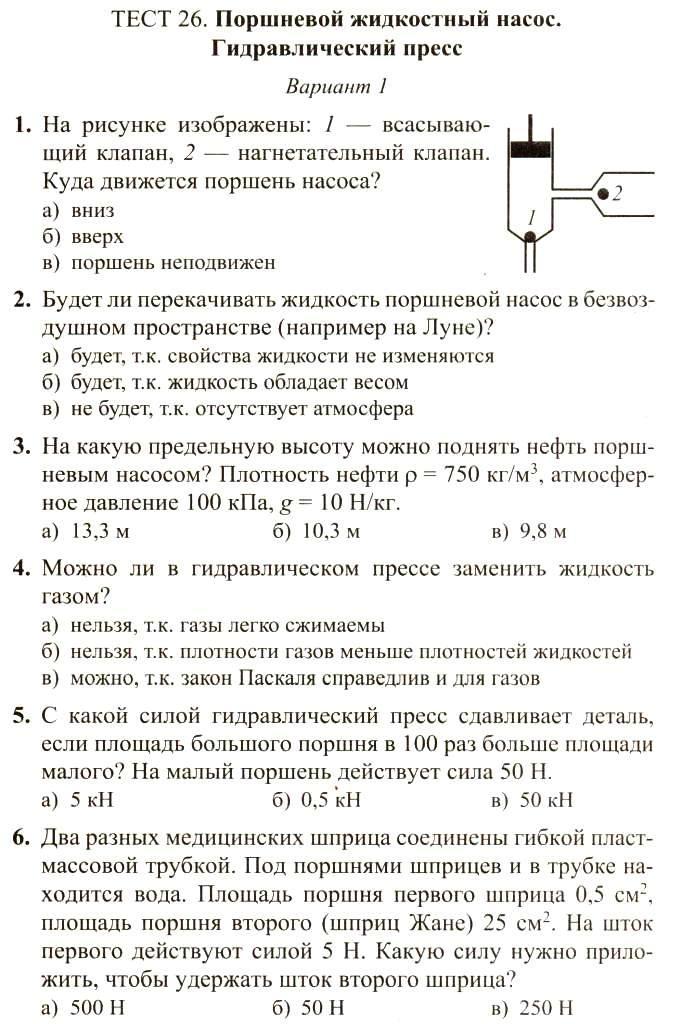 Физике решебники тест по
