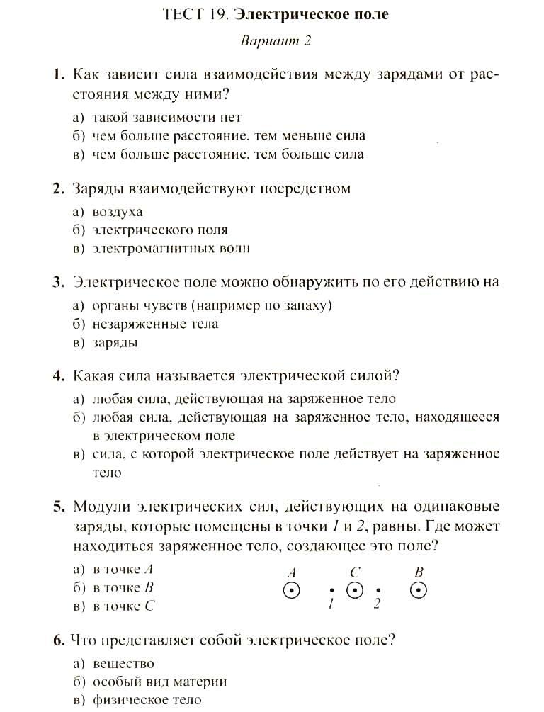 Тесты по физике 8tube - d816