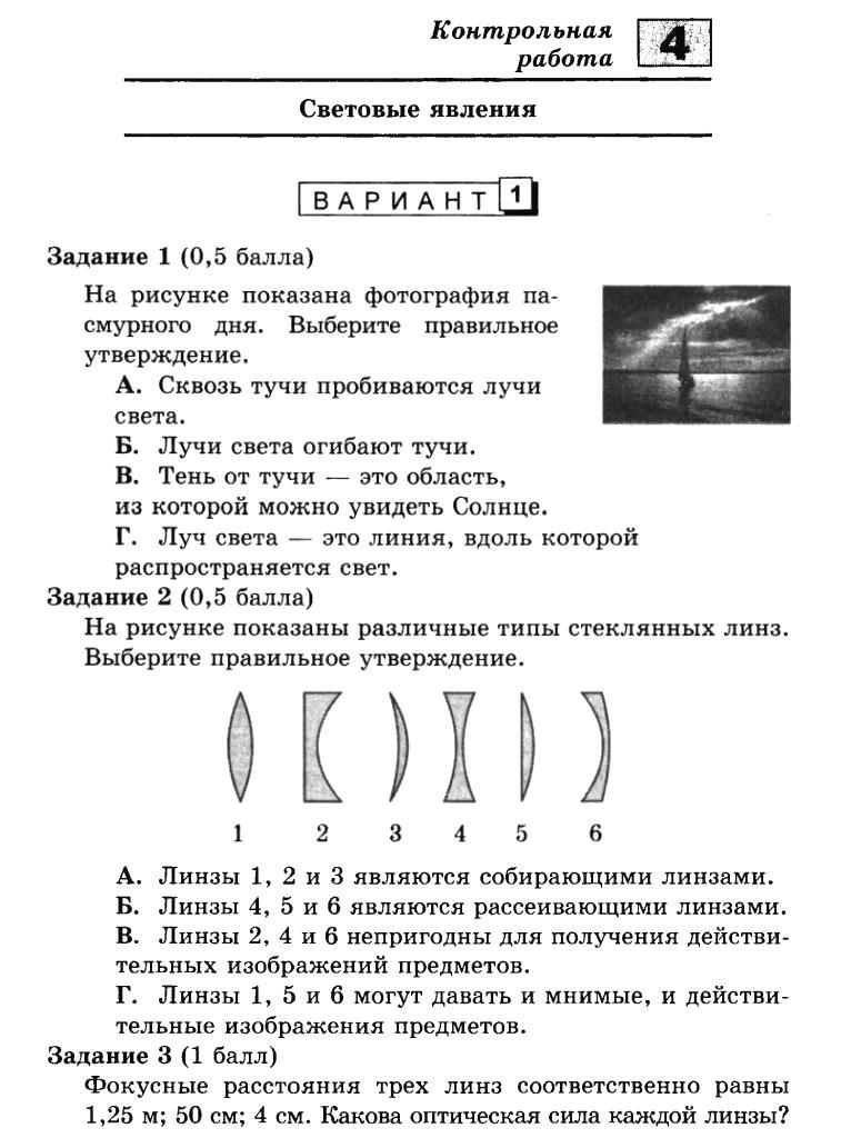 Гдз по физике 8 класс итоговая контрольная работа 2 вариант