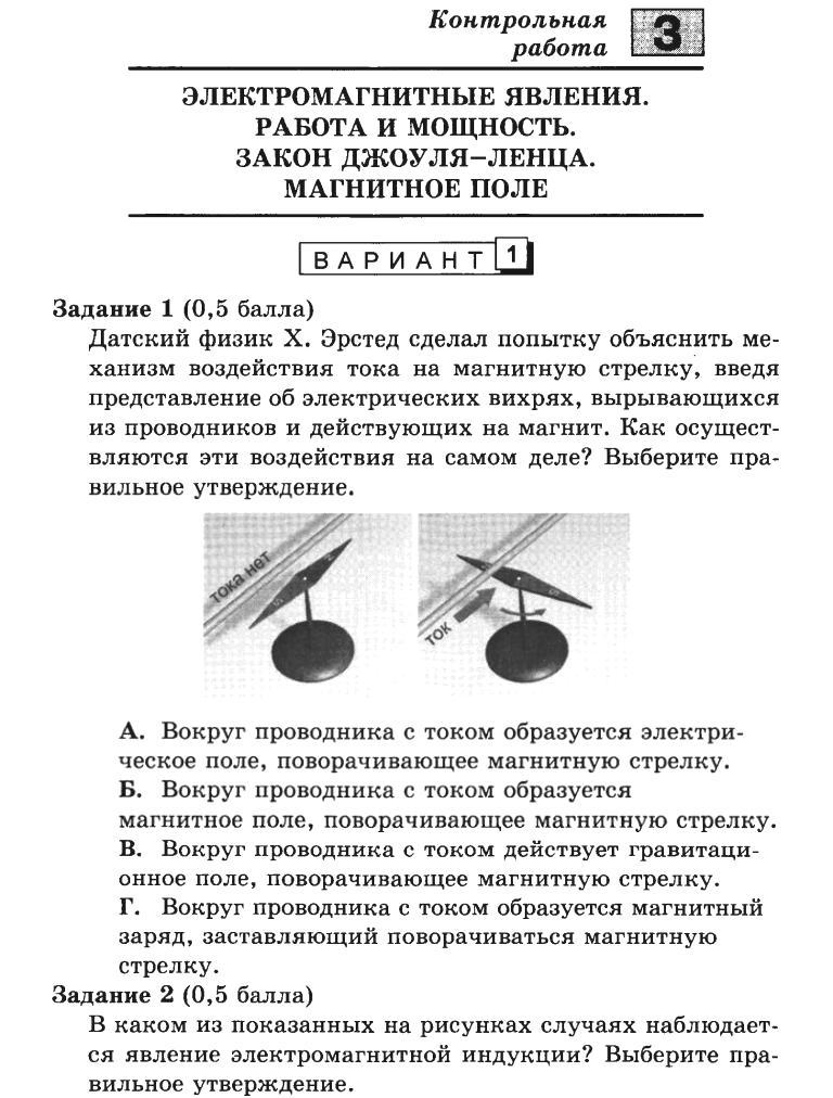 Механические и Электромагнитные Колебания Контрольная Работа