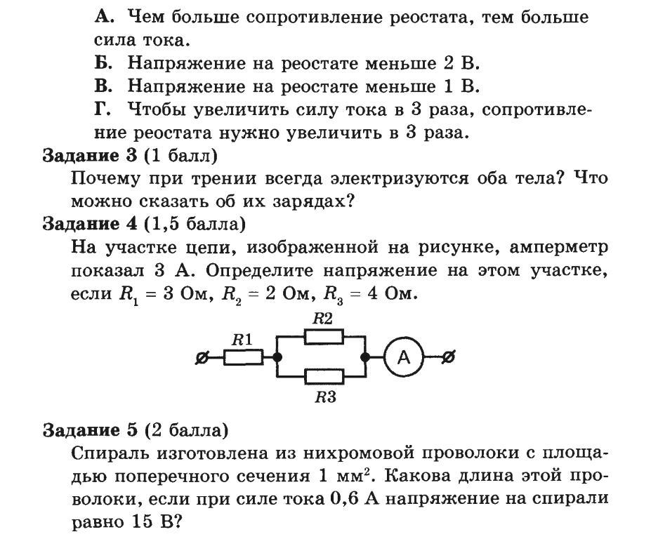 контрольные работа по математике 6 класс никольский