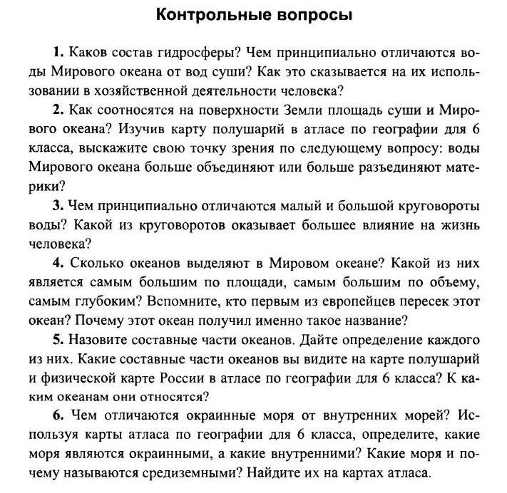 Русскому контрольные 5 183 классов по языку вопросы стр гдз