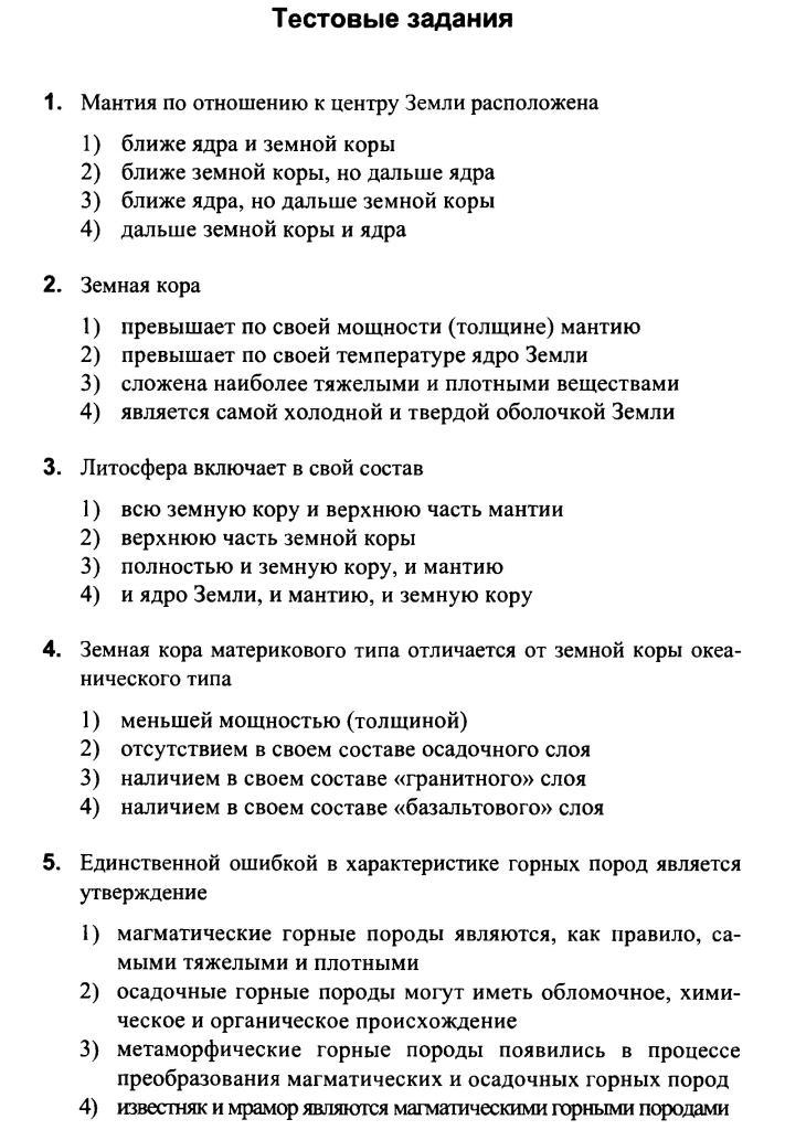 Контрольная работа по теме литосфера 2 вариант 2512