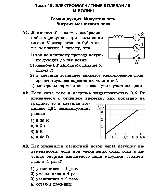 Реферат на тему электромагнитные колебания волны 7853