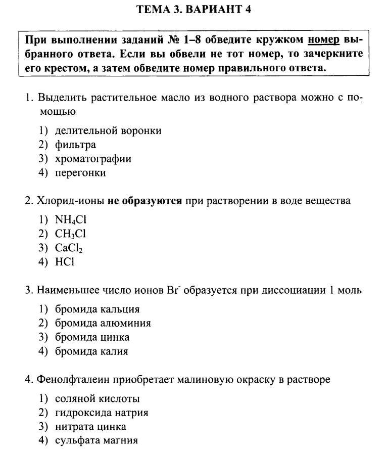 Контрольная работа по теме электролитические диссоциации 7543