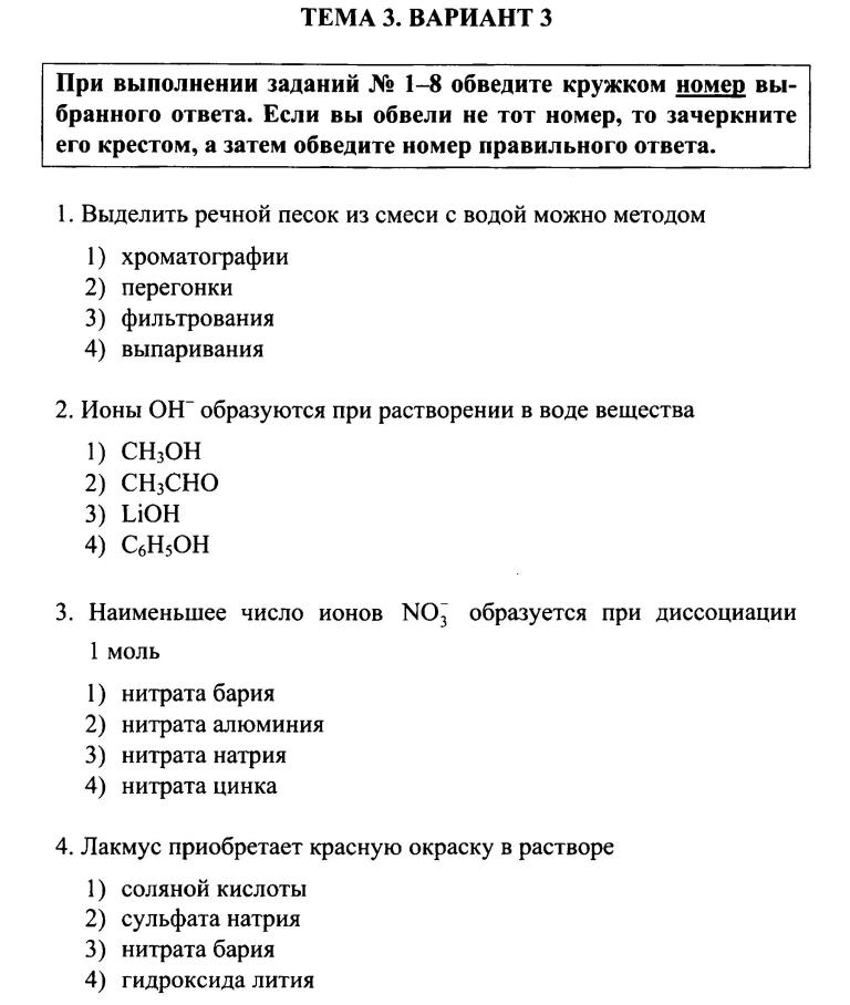 Химия электролитическая диссоциация контрольная работа 4421