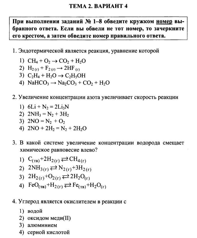 Контрольная работа номер 1 по химии вариант 4 756