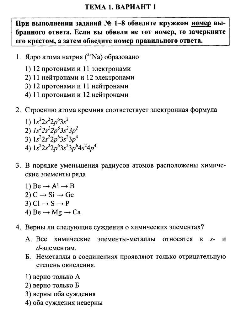 Контрольная работа на тему строение атома 113