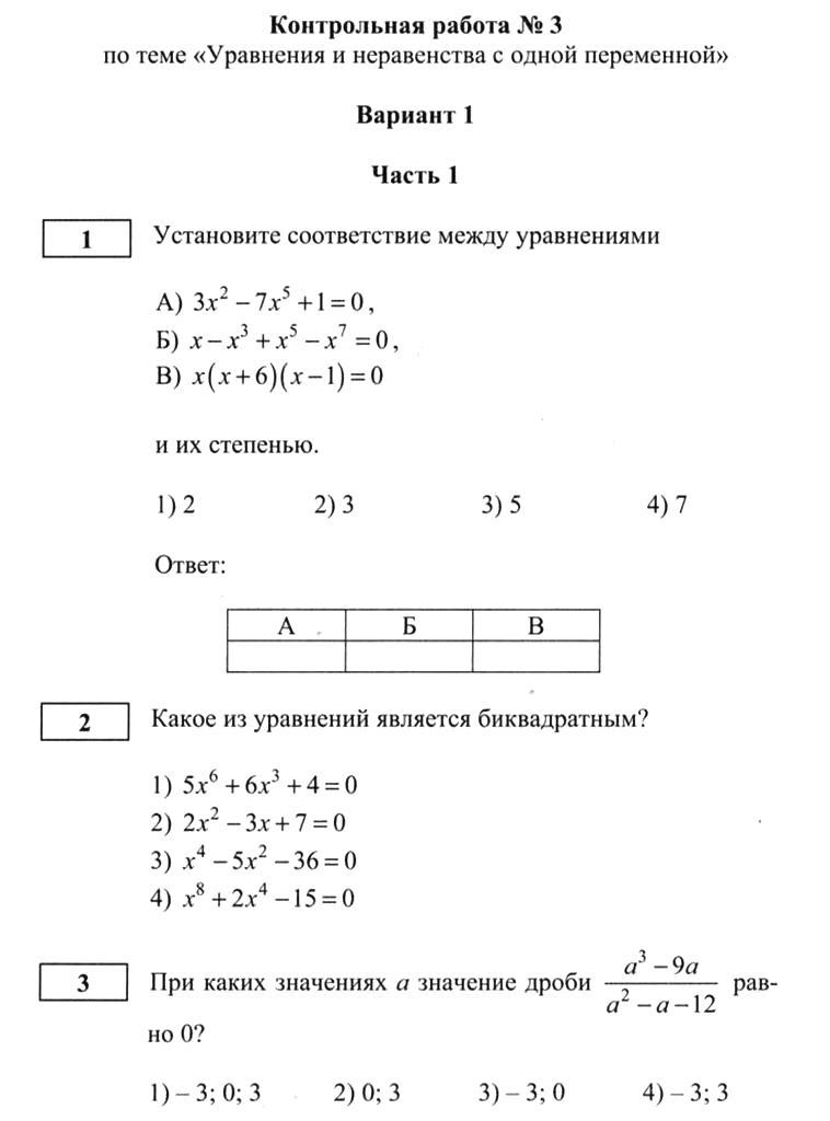 Контрольная работа решение неравенств с одной переменной 7489