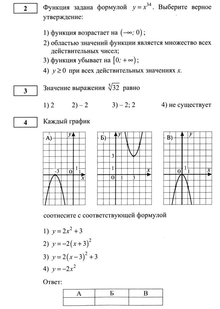 Контрольная работа по теме квадратичная функция ответы 1018
