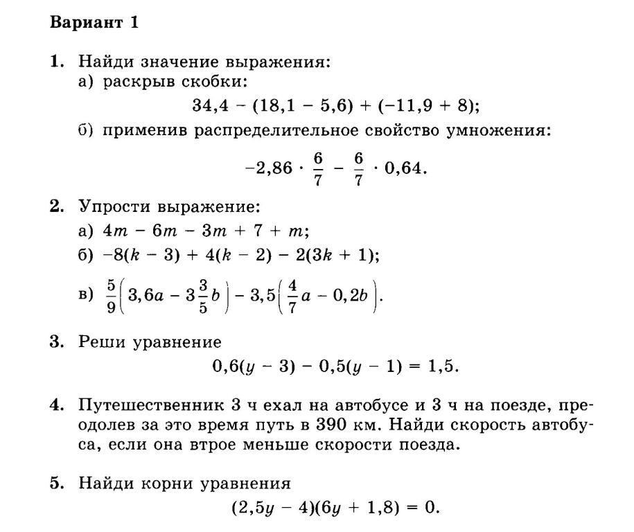 Итоговая контрольная работа по математике 6 класс с ответами виленкин 2016 год