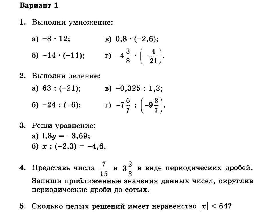 Контрольная работа по математике 6 класс за полугодие ответы
